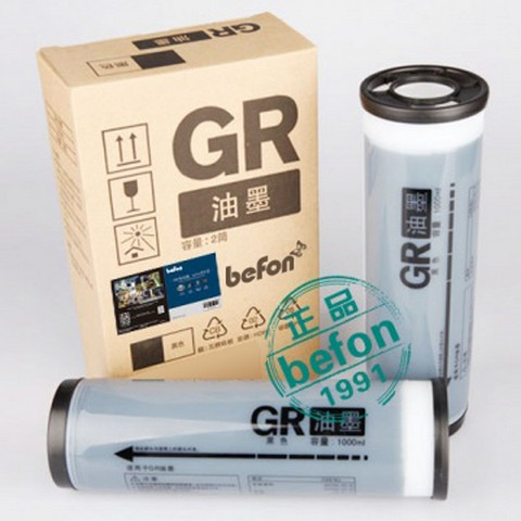 befon GR油墨(适用理想S-539CH GR2700 2710 2750油墨 )