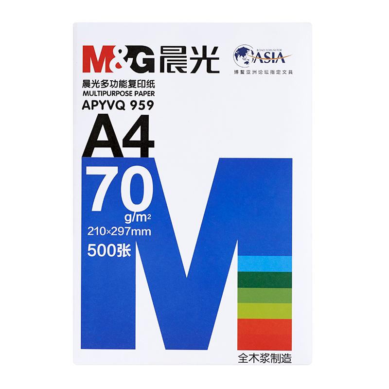 晨光 A4复印纸 70g 纯木浆500张 a4打印白纸办公用纸 APYVQ959