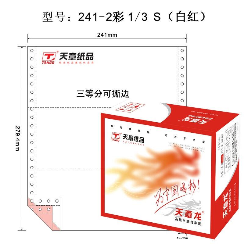 天章(TANGO)天章龙241-2-1/3S电脑打印纸二联三等分撕边(色序:白红 1000页/箱)