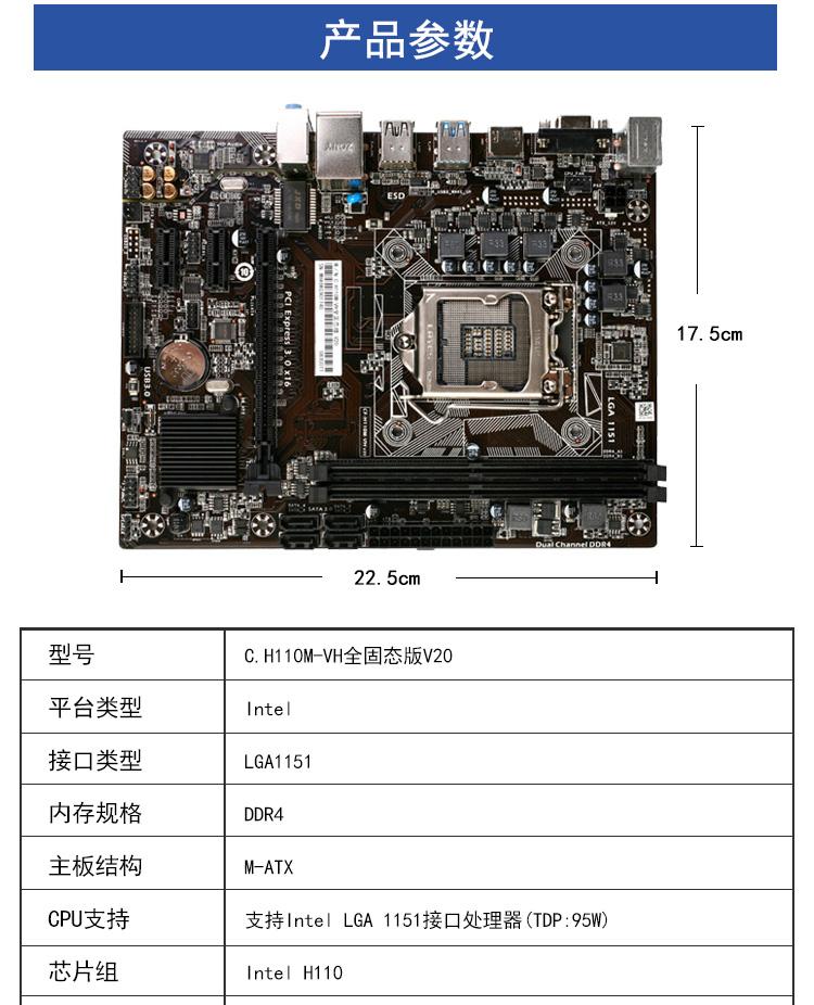 七彩虹c.h110m-vh台式机电脑主板